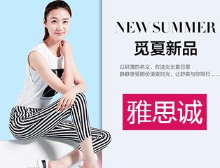女裤服饰行业使用在线进销存软件